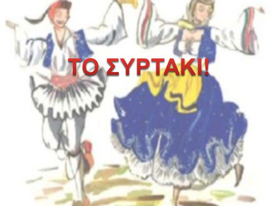 Το συρτάκι είναι δημοφιλής ελληνικός χορός.
