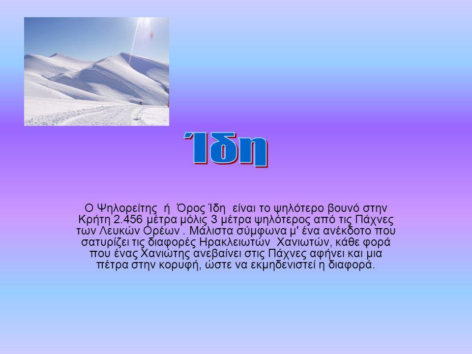 Ο Ψηλορείτης ή Όρος Ίδη είναι το ψηλότερο βουνό στην Κρήτη 2.456 μέτρα μόλις 3 μέτρα ψηλότερος από τις Πάχνες των Λευκών Ορέων. Μάλιστα σύμφωνα μ' ένα
