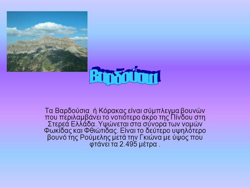 Τα Βαρδούσια ή Κόρακας είναι σύμπλεγμα βουνών που περιλαμβάνει το νοτιότερο άκρο της Πίνδου στη Στερεά Ελλάδα. Υψώνεται στα σύνορα των νομών Φωκίδας κ
