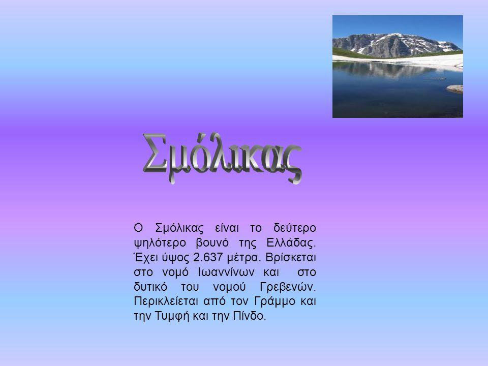 Ο Σμόλικας είναι το δεύτερο ψηλότερο βουνό της Ελλάδας. Έχει ύψος 2.637 μέτρα. Βρίσκεται στο νομό Ιωαννίνων και στο δυτικό του νομού Γρεβενών. Περικλε