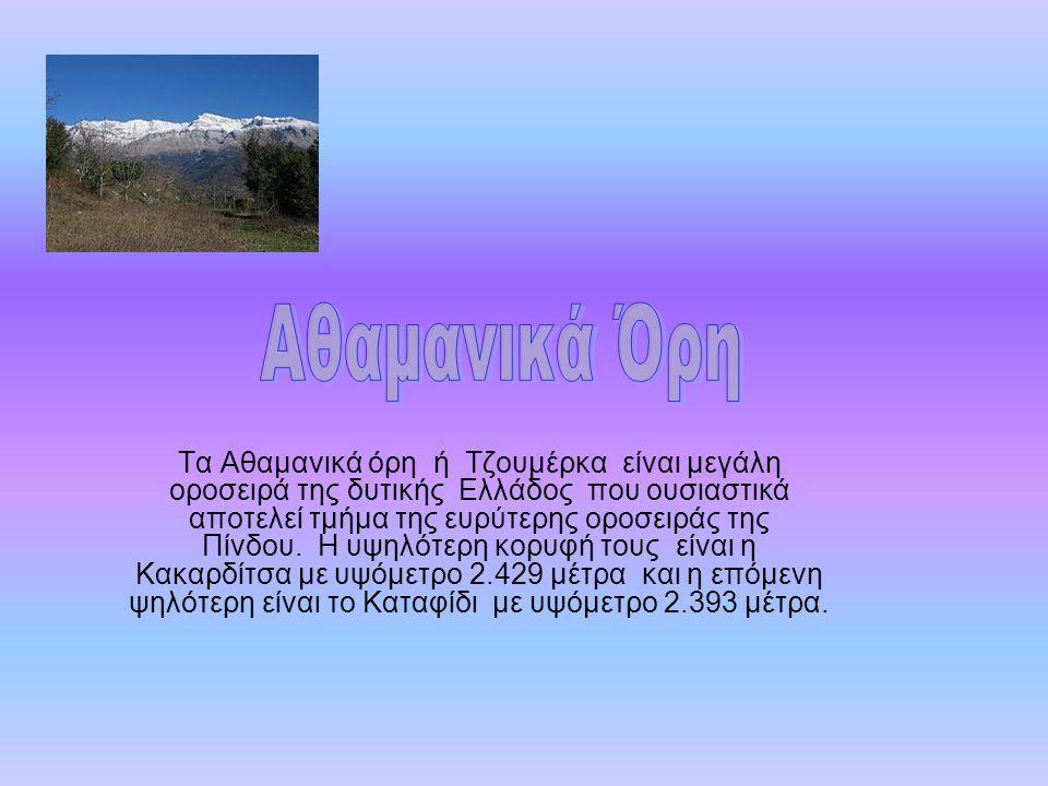Τα Αθαμανικά όρη ή Τζουμέρκα είναι μεγάλη οροσειρά της δυτικής Ελλάδος που ουσιαστικά αποτελεί τμήμα της ευρύτερης οροσειράς της Πίνδου. Η υψηλότερη κ
