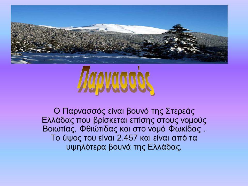 Ο Παρνασσός είναι βουνό της Στερεάς Ελλάδας που βρίσκεται επίσης στους νομούς Βοιωτίας, Φθιώτιδας και στο νομό Φωκίδας. Το ύψος του είναι 2.457 και εί