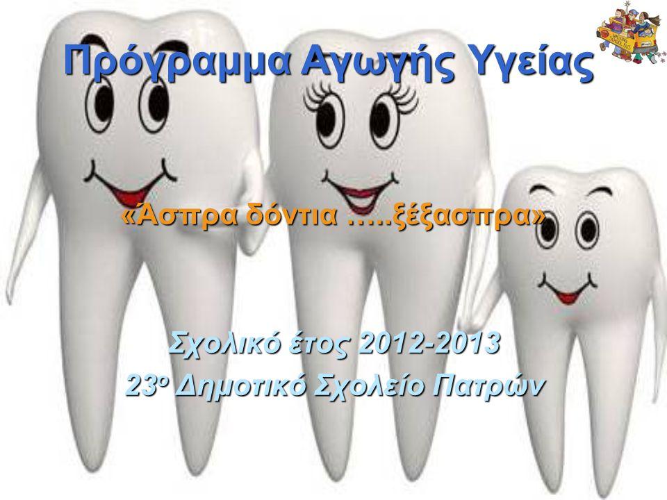 Πρόγραμμα Αγωγής Υγείας «Άσπρα δόντια …..ξέξασπρα» Σχολικό έτος 2012-2013 23 ο Δημοτικό Σχολείο Πατρών
