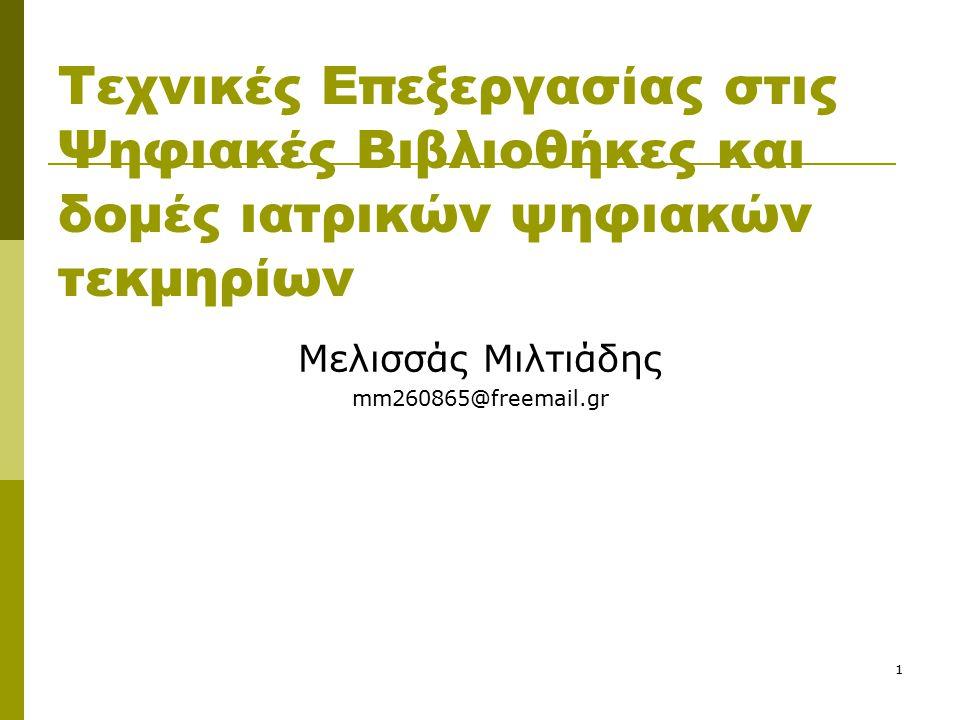 1 Τεχνικές Επεξεργασίας στις Ψηφιακές Βιβλιοθήκες και δομές ιατρικών ψηφιακών τεκμηρίων Μελισσάς Μιλτιάδης mm260865@freemail.gr