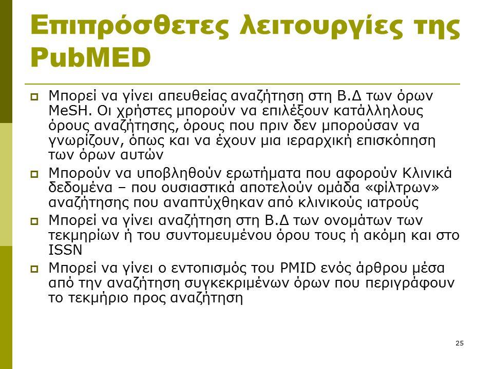 25 Επιπρόσθετες λειτουργίες της PubMED  Μπορεί να γίνει απευθείας αναζήτηση στη Β.Δ των όρων MeSH.