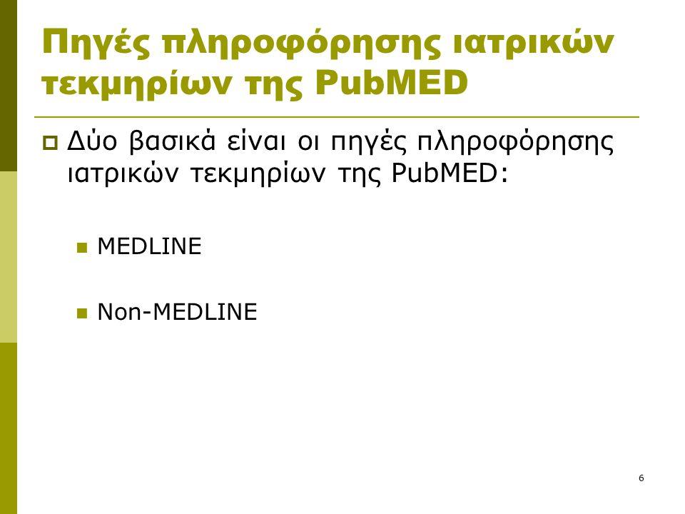 6 Πηγές πληροφόρησης ιατρικών τεκμηρίων της PubMED  Δύο βασικά είναι οι πηγές πληροφόρησης ιατρικών τεκμηρίων της PubMED: MEDLINE Non-MEDLINE