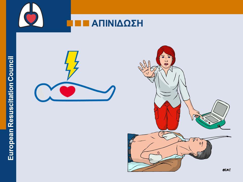 European Resuscitation Council ΑΠΙΝΙΔΩΣΗ