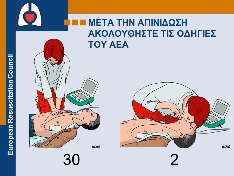 European Resuscitation Council ΜΕΤΑ ΤΗΝ ΑΠΙΝΙΔΩΣΗ ΑΚΟΛΟΥΘΗΣΤΕ ΤΙΣ ΟΔΗΓΙΕΣ ΤΟΥ ΑΕΑ 30 2