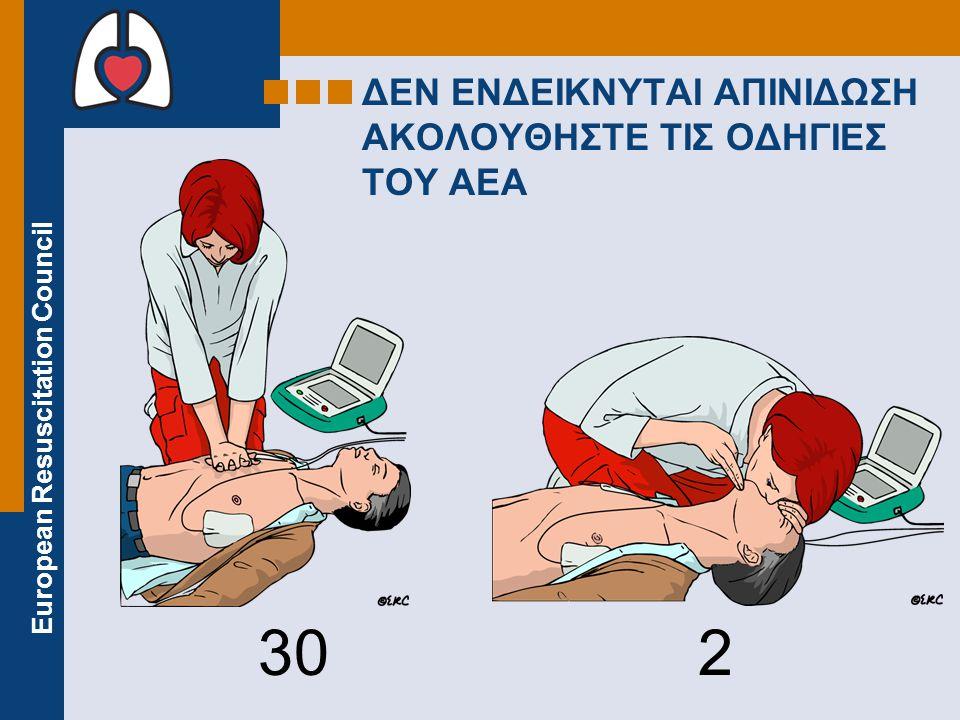 European Resuscitation Council ΔΕΝ ΕΝΔΕΙΚΝΥΤΑΙ ΑΠΙΝΙΔΩΣΗ ΑΚΟΛΟΥΘΗΣΤΕ ΤΙΣ ΟΔΗΓΙΕΣ ΤΟΥ ΑΕΑ 30 2