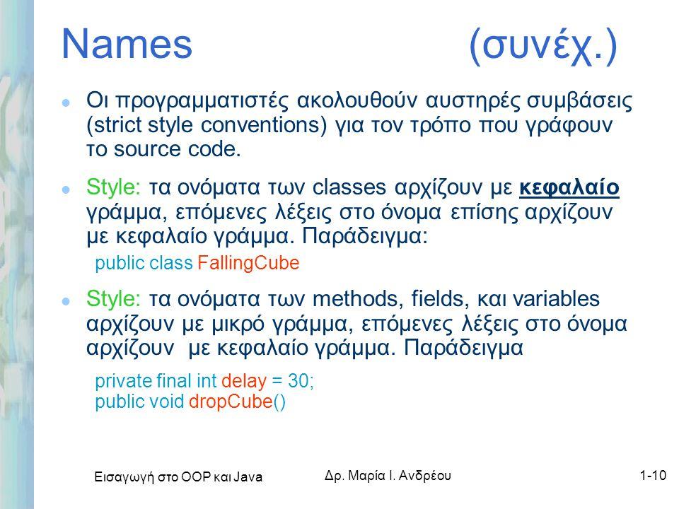 Εισαγωγή στο ΟΟΡ και Java Δρ. Μαρία Ι. Ανδρέου1-10 Names (συνέχ.) l Οι προγραμματιστές ακολουθούν αυστηρές συμβάσεις (strict style conventions) για το