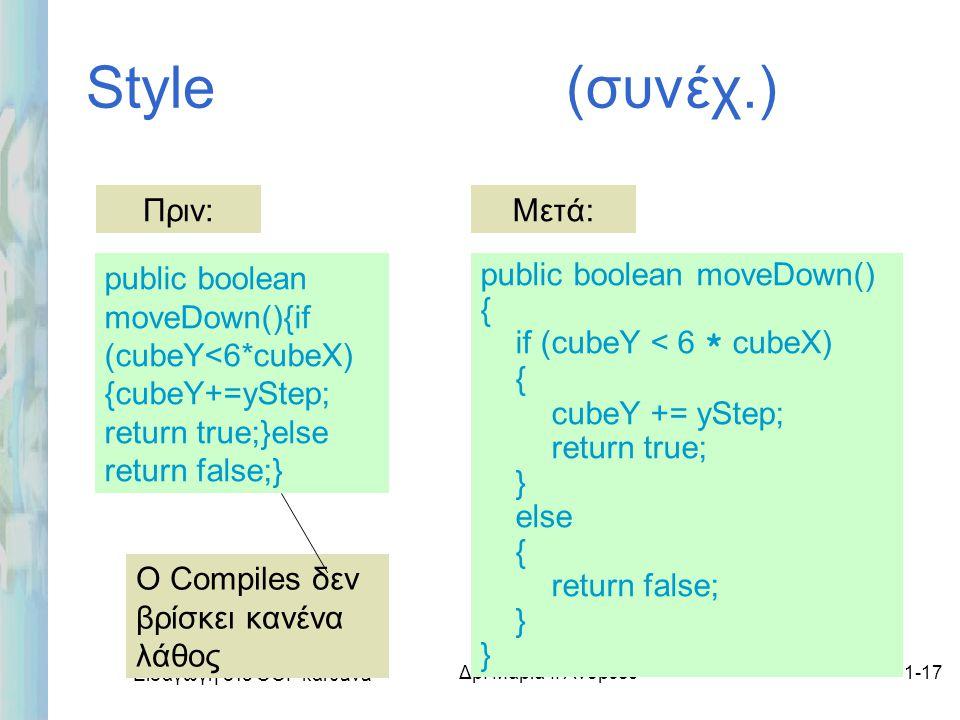 Εισαγωγή στο ΟΟΡ και Java Δρ. Μαρία Ι. Ανδρέου1-17 Style (συνέχ.) public boolean moveDown(){if (cubeY<6*cubeX) {cubeY+=yStep; return true;}else return