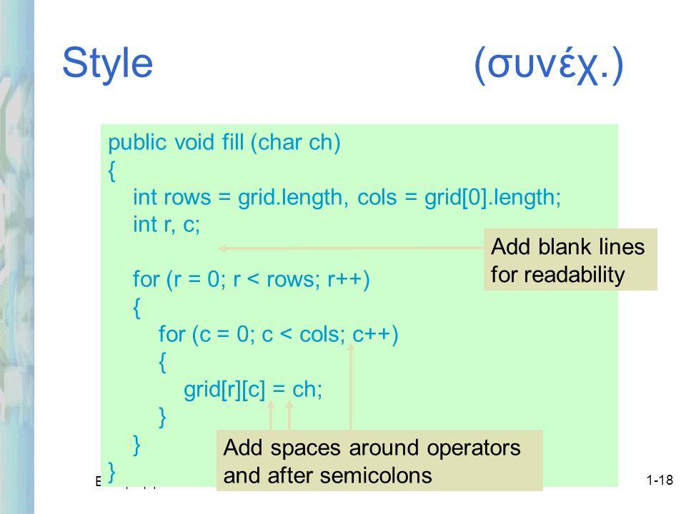 Εισαγωγή στο ΟΟΡ και Java Δρ. Μαρία Ι. Ανδρέου1-18 Style (συνέχ.) public void fill (char ch) { int rows = grid.length, cols = grid[0].length; int r, c