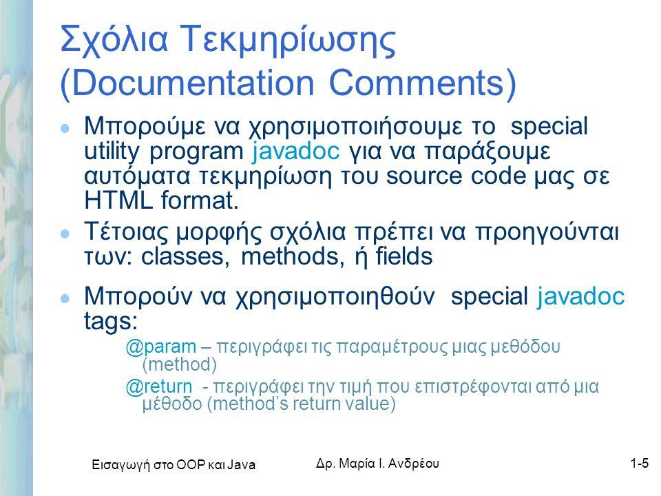 Εισαγωγή στο ΟΟΡ και Java Δρ. Μαρία Ι. Ανδρέου1-5 Σχόλια Τεκμηρίωσης (Documentation Comments) l Μπορούμε να χρησιμοποιήσουμε το special utility progra