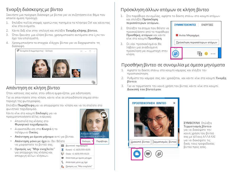Πρόσκληση άλλων ατόμων σε κλήση βίντεο 1.Στο παράθυρο συνομιλίας, αφήστε το δείκτη επάνω στο κουμπί ατόμων και επιλέξτε Πρόσκληση περισσότερων ατόμων.