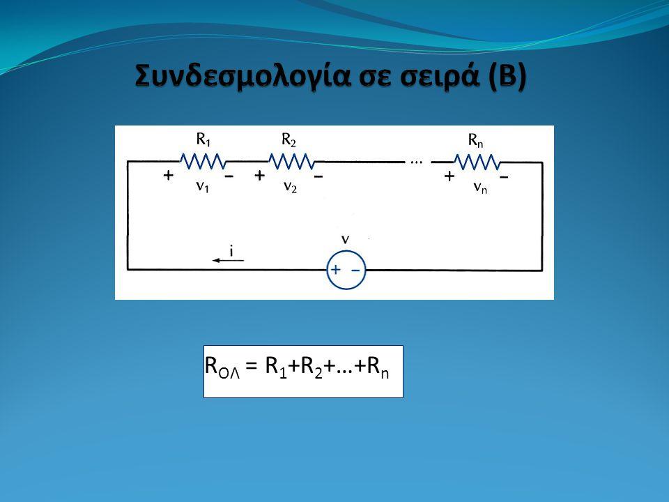 Ένας μαθητής ισχυρίστηκε ότι βρίσκοντας την ισοδύναμη αντίσταση R ΟΛ ενός κυκλώματος 4 αντιστάσεων (R 1, R 2, R 3, R 4 ) με σύνδεση σειράς, κατέληξε σε αποτέλεσμα R ΟΛ <R 1.
