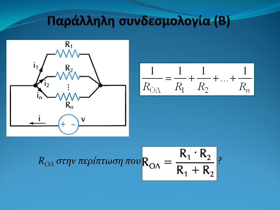 Απλή εφαρμογή: Δίνεται : R1//R2//R3 και R1=R2=R3=6Ω R ΟΛ = ; Γενίκευση για n ίδιες αντιστάσεις...
