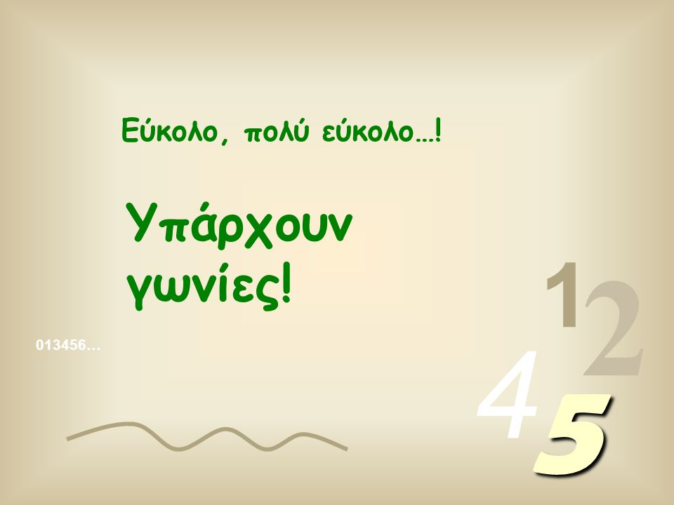 013456… 1 2 4 5 Ποια λογική ισχύει στους αραβικούς αλγόριθμους