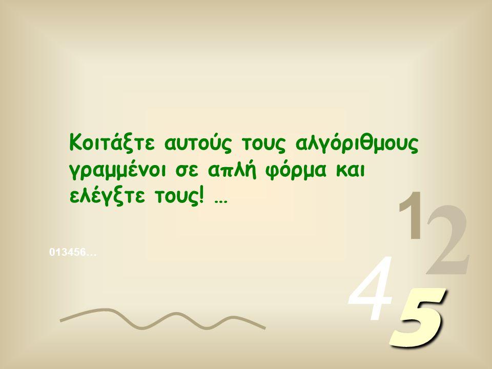 013456… 1 2 4 5 Εύκολο, πολύ εύκολο…! Υπάρχουν γωνίες!