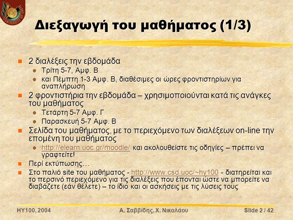 HY100, 2004Α.Σαββίδης, Χ.