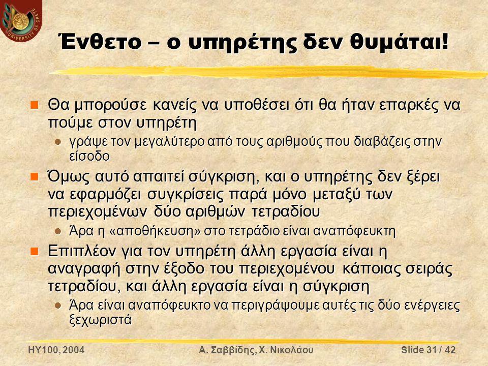 HY100, 2004Α. Σαββίδης, Χ. ΝικολάουSlide 31 / 42 Ένθετο – ο υπηρέτης δεν θυμάται.