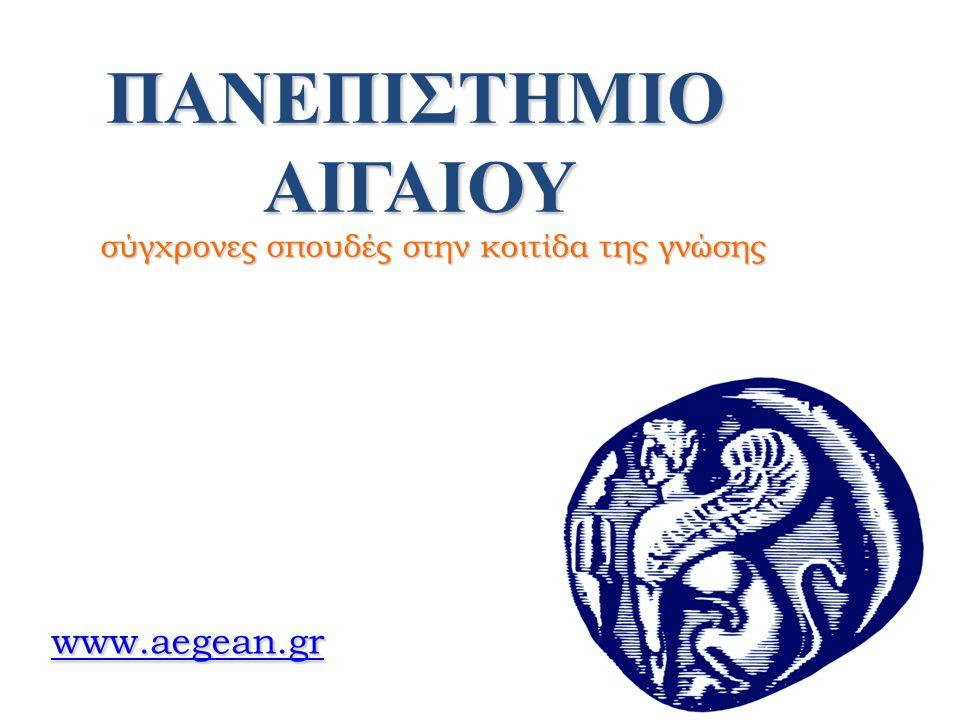 ΠΑΝΕΠΙΣΤΗΜΙΟ ΑΙΓΑΙΟΥ www.aegean.gr σύγχρονες σπουδές στην κοιτίδα της γνώσης