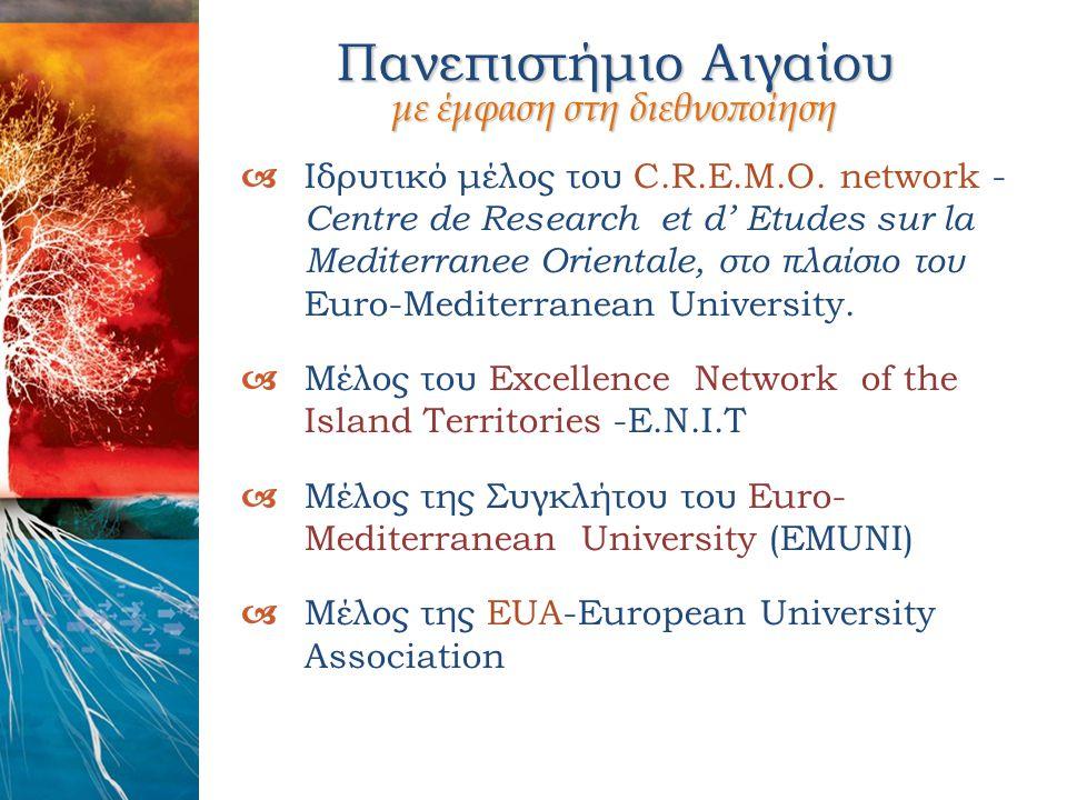 Πανεπιστήμιο Αιγαίου με έμφαση στη διεθνοποίηση  Ιδρυτικό μέλος του C.R.E.M.O. network - Centre de Research et d' Etudes sur la Mediterranee Oriental