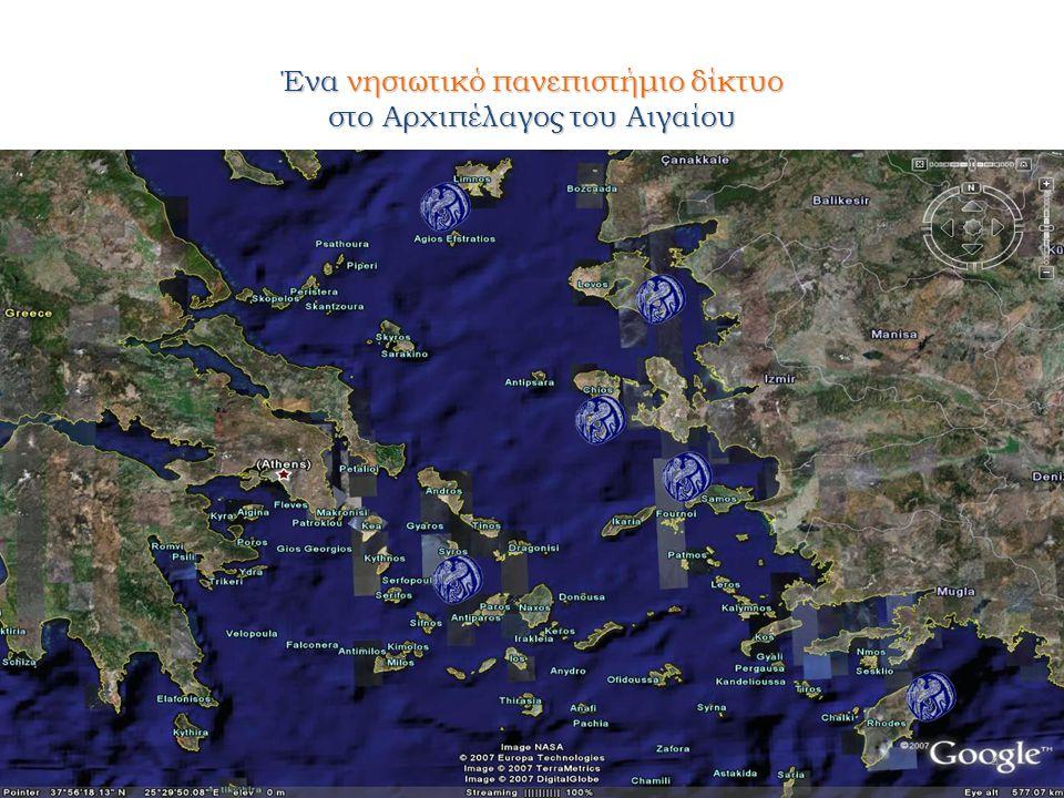 Ένα νησιωτικό πανεπιστήμιο δίκτυο στο Αρχιπέλαγος του Αιγαίου 4