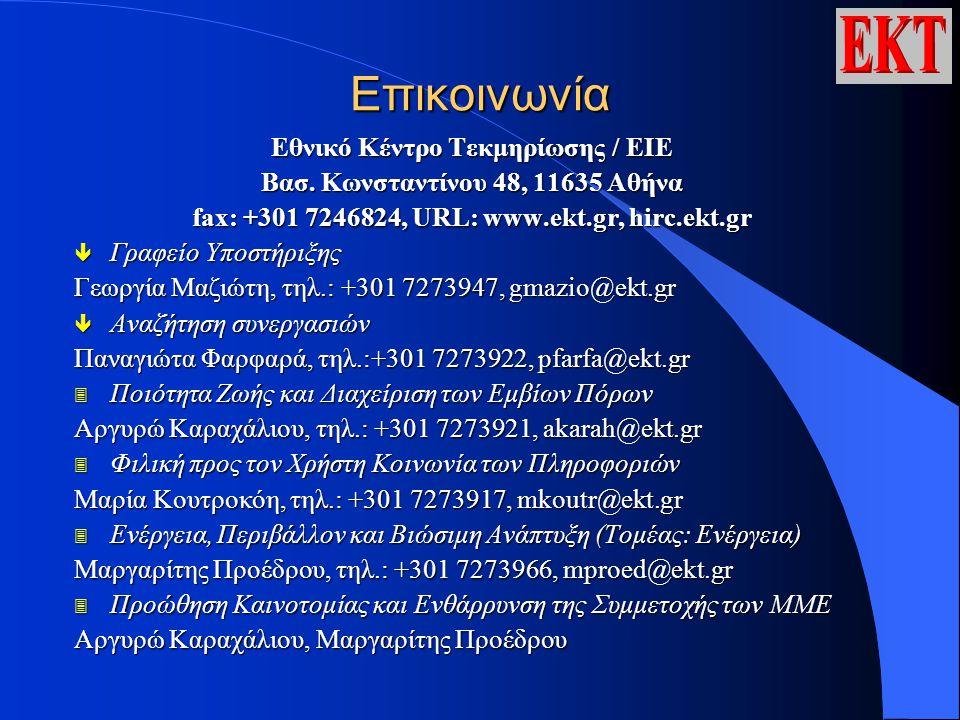 Eπικοινωνία Eθνικό Κέντρο Τεκμηρίωσης / ΕΙΕ Βασ. Κωνσταντίνου 48, 11635 Αθήνα fax: +301 7246824, URL: www.ekt.gr, hirc.ekt.gr ê Γραφείο Υποστήριξης Γε