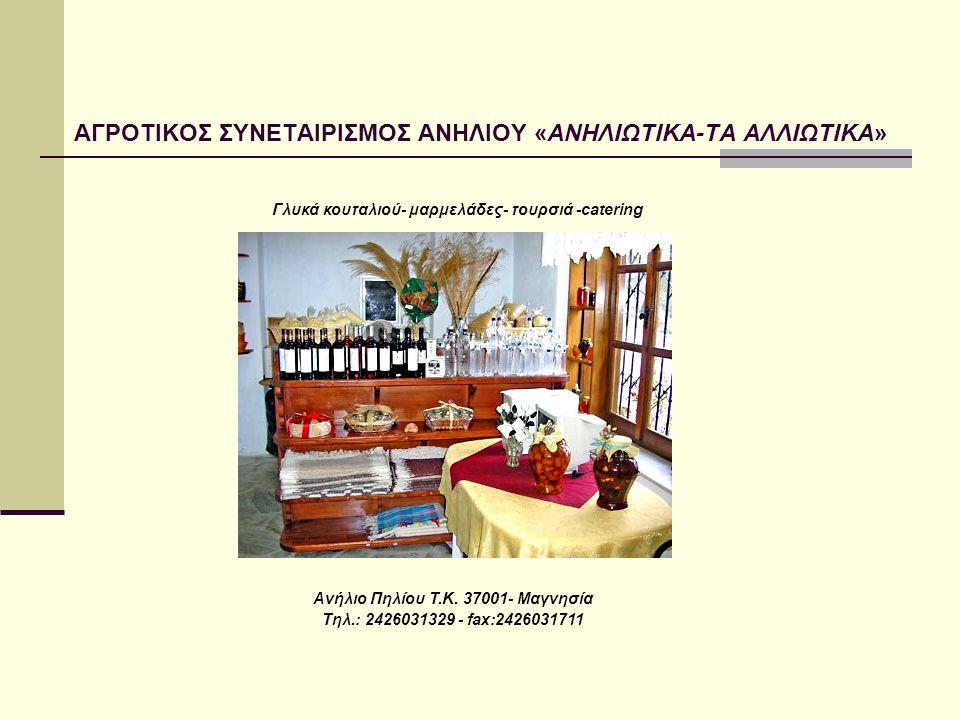 ΑΓΡΟΤΙΚΟΣ ΣΥΝΕΤΑΙΡΙΣΜΟΣ ΑΝΗΛΙΟΥ «ΑΝΗΛΙΩΤΙΚΑ-ΤΑ ΑΛΛΙΩΤΙΚΑ» Γλυκά κουταλιού- μαρμελάδες- τουρσιά -catering Ανήλιο Πηλίου Τ.Κ.