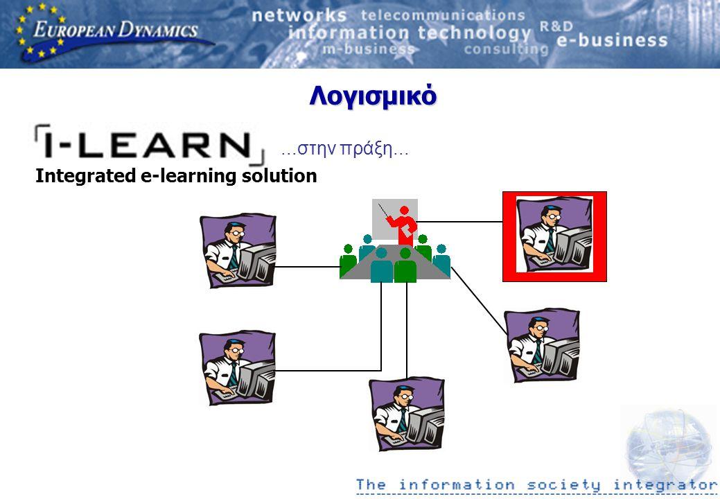 Λογισμικό...στην πράξη... Integrated e-learning solution