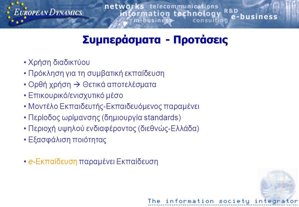 Συμπεράσματα - Προτάσεις Χρήση διαδικτύου Πρόκληση για τη συμβατική εκπαίδευση Ορθή χρήση  Θετικά αποτελέσματα Επικουρικό/ενισχυτικό μέσο Μοντέλο Εκπαιδευτής-Εκπαιδευόμενος παραμένει Περίοδος ωρίμανσης (δημιουργία standards) Περιοχή υψηλού ενδιαφέροντος (διεθνώς-Ελλάδα) Εξασφάλιση ποιότητας e -Εκπαίδευση παραμένει Εκπαίδευση