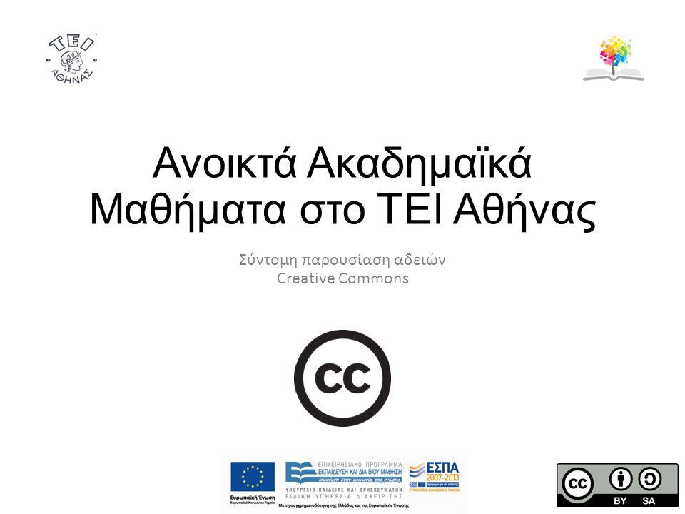 Tι είναι οι Creative Commons; Οι άδειες Creative Commons ξεκίνησαν ως ένας μη κερδοσκοπικός οργανισμός που επιτρέπει το διαμοιρασμό και τη χρήση πνευματικής δημιουργίας και γνώσης στο διαδίκτυο μέσω δωρεάν νομικών εργαλείων και αδειών creativecommons.org creativecommons.gr