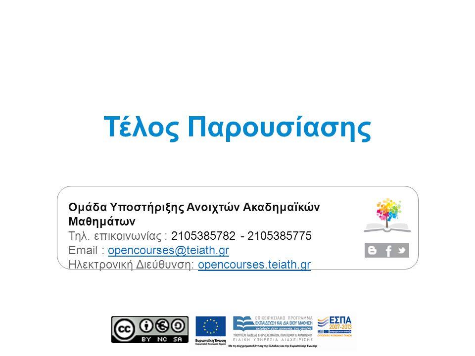 Ομάδα Υποστήριξης Ανοιχτών Ακαδημαϊκών Μαθημάτων Τηλ.