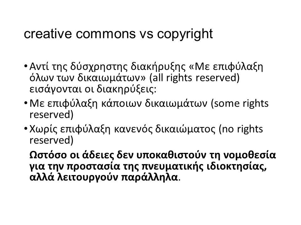 creative commons vs copyright Αντί της δύσχρηστης διακήρυξης «Με επιφύλαξη όλων των δικαιωμάτων» (all rights reserved) εισάγονται οι διακηρύξεις: Με ε