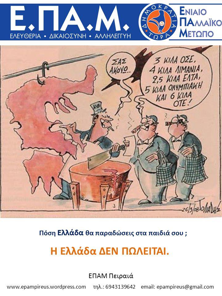 Πόση Ελλάδα θα παραδώσεις στα παιδιά σου ; Η Ελλάδα ΔΕΝ ΠΩΛΕΙΤΑΙ.
