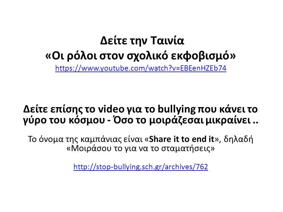 Δείτε την Ταινία «Οι ρόλοι στον σχολικό εκφοβισμό» https://www.youtube.com/watch?v=EBEenHZEb74 https://www.youtube.com/watch?v=EBEenHZEb74 Δείτε επίση