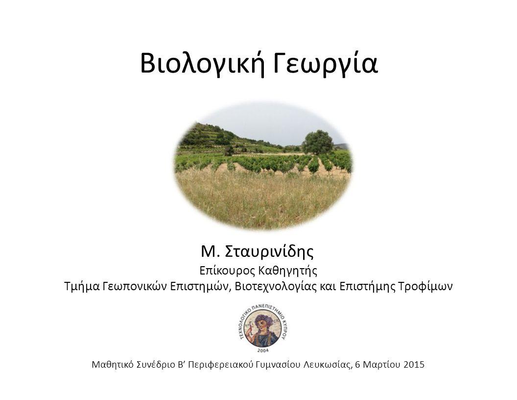 Από τη συμβατική στη βιολογική γεωργία Συμβατική γεωργία: Παραγωγή τροφίμων με χρήση συνθετικών γεωργικών φαρμάκων και λιπασμάτων Πρόκληση σοβαρών περιβαλλοντικών προβλημάτων: - Κίνδυνοι από τη χρήση γ.