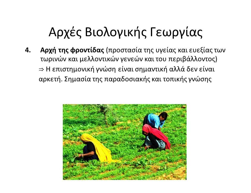 Αρχές Βιολογικής Γεωργίας 4.Αρχή της φροντίδας (προστασία της υγείας και ευεξίας των τωρινών και μελλοντικών γενεών και του περιβάλλοντος) ⇒ Η επιστημ