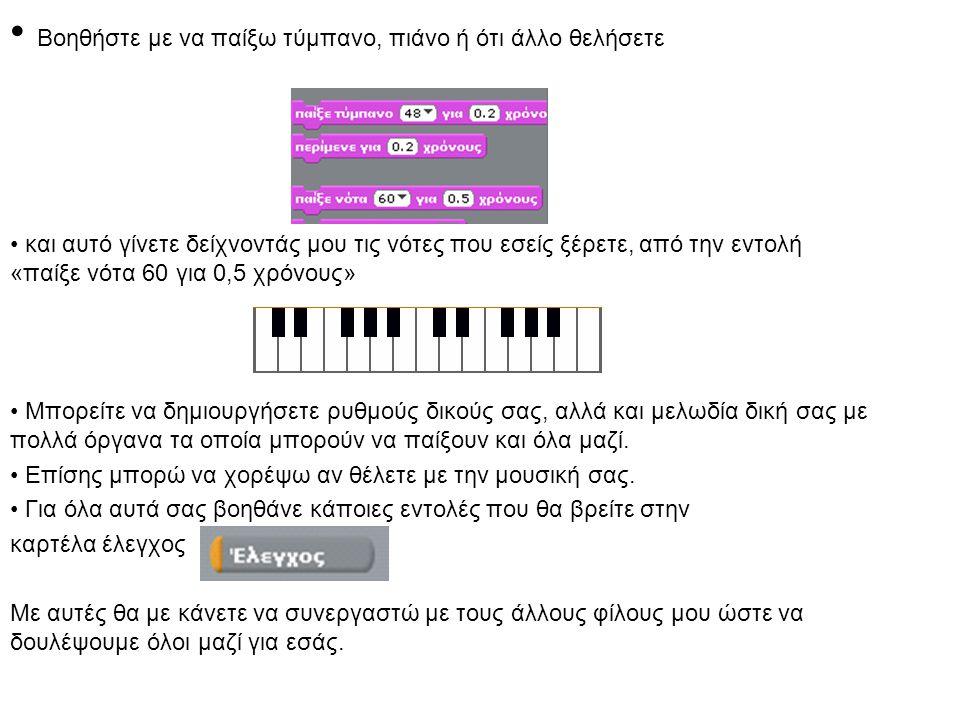 Βοηθήστε με να παίξω τύμπανο, πιάνο ή ότι άλλο θελήσετε και αυτό γίνετε δείχνοντάς μου τις νότες που εσείς ξέρετε, από την εντολή «παίξε νότα 60 για 0,5 χρόνους» Μπορείτε να δημιουργήσετε ρυθμούς δικούς σας, αλλά και μελωδία δική σας με πολλά όργανα τα οποία μπορούν να παίξουν και όλα μαζί.