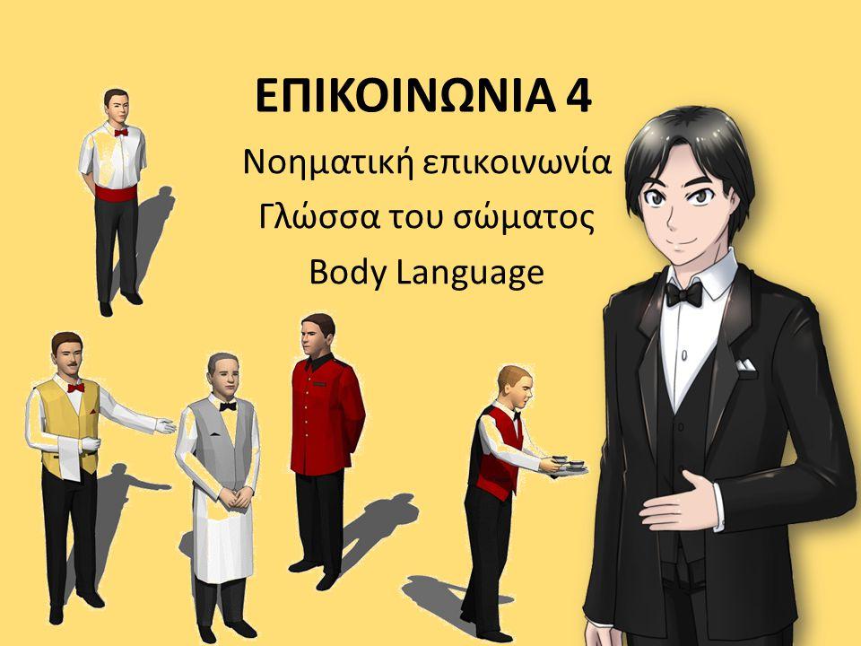 ΕΠΙΚΟΙΝΩΝΙΑ 4 Νοηματική επικοινωνία Γλώσσα του σώματος Body Language