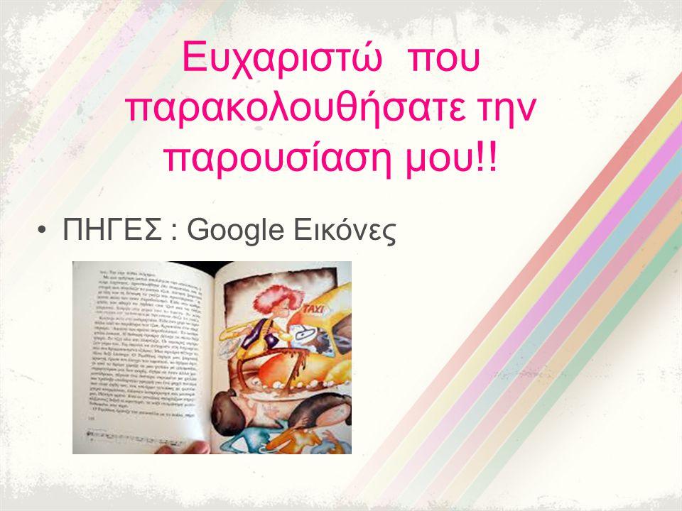 Ευχαριστώ που παρακολουθήσατε την παρουσίαση μου!! ΠΗΓΕΣ : Google Εικόνες
