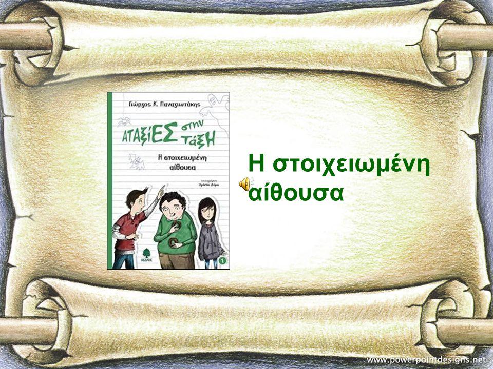 Ταξίδι ξεκινήσαμε μέσα από ένα βιβλίο. Σε στοιχειωμένη αίθουσα, σε ελληνικό σχολείο.