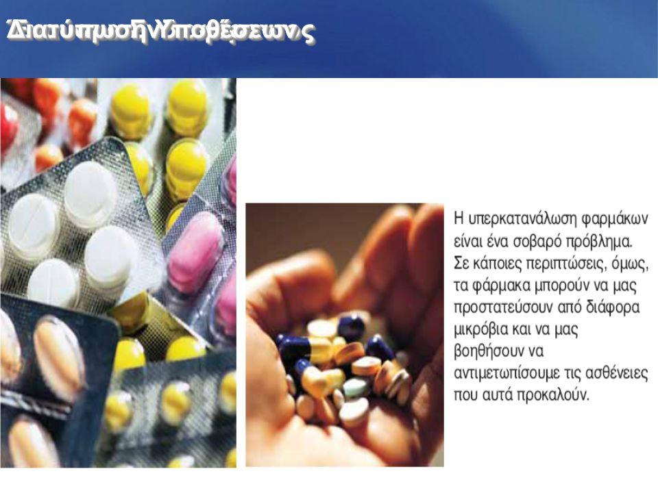 ΑντιμετώπισηΑντιμετώπιση Τι κοινό έχουν τα δύο φάρμακα στις εικόνες; Τα αντιβιοτικά συμβάλλουν στην καταπολέμηση των μικροβίων και την αντιμετώπιση των λοιμώξεων.