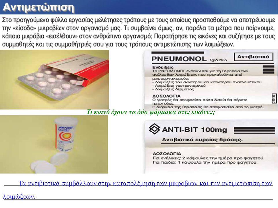 ΑντιμετώπισηΑντιμετώπιση Τα εμβόλια συμβάλλουν στην πρόληψη των ασθενειών.