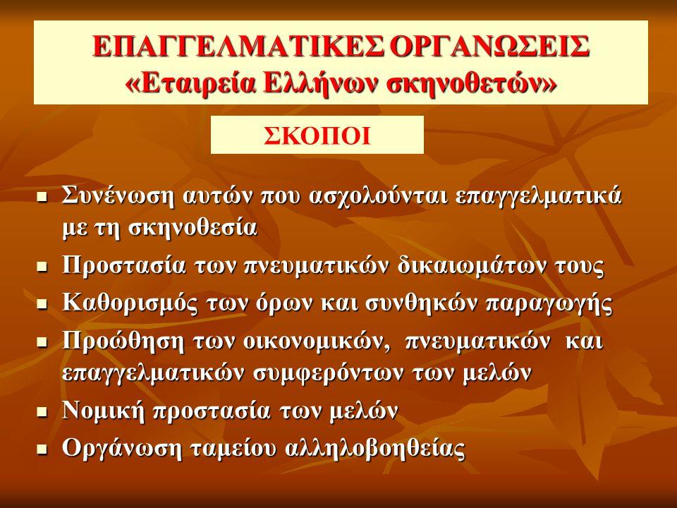 ΕΠΑΓΓΕΛΜΑΤΙΚΕΣ ΟΡΓΑΝΩΣΕΙΣ «Εταιρεία Ελλήνων σκηνοθετών» Συνένωση αυτών που ασχολούνται επαγγελματικά με τη σκηνοθεσία Συνένωση αυτών που ασχολούνται επαγγελματικά με τη σκηνοθεσία Προστασία των πνευματικών δικαιωμάτων τους Προστασία των πνευματικών δικαιωμάτων τους Καθορισμός των όρων και συνθηκών παραγωγής Καθορισμός των όρων και συνθηκών παραγωγής Προώθηση των οικονομικών, πνευματικών και επαγγελματικών συμφερόντων των μελών Προώθηση των οικονομικών, πνευματικών και επαγγελματικών συμφερόντων των μελών Νομική προστασία των μελών Νομική προστασία των μελών Οργάνωση ταμείου αλληλοβοηθείας Οργάνωση ταμείου αλληλοβοηθείας ΣΚΟΠΟΙ