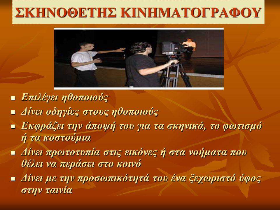 ΣΚΗΝΟΘΕΤΗΣ ΚΙΝΗΜΑΤΟΓΡΑΦΟΥ Επιλέγει ηθοποιούς Επιλέγει ηθοποιούς Δίνει οδηγίες στους ηθοποιούς Δίνει οδηγίες στους ηθοποιούς Εκφράζει την άποψή του για τα σκηνικά, το φωτισμό ή τα κοστούμια Εκφράζει την άποψή του για τα σκηνικά, το φωτισμό ή τα κοστούμια Δίνει πρωτοτυπία στις εικόνες ή στα νοήματα που θέλει να περάσει στο κοινό Δίνει πρωτοτυπία στις εικόνες ή στα νοήματα που θέλει να περάσει στο κοινό Δίνει με την προσωπικότητά του ένα ξεχωριστό ύφος στην ταινία Δίνει με την προσωπικότητά του ένα ξεχωριστό ύφος στην ταινία