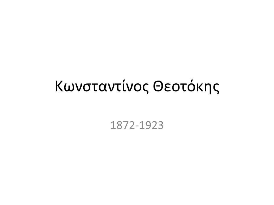 Κωνσταντίνος Θεοτόκης Κέρκυρα (η μητέρα του ήταν ανιψιά του Ιάκωβου Πολυλά) Παρακολουθεί μαθήματα φιλοσοφίας στα Πανεπιστήμια του Γκρατς (1898) και του Μονάχου (1907-1909) μελετώντας αρχαιοελληνική και σανσκριτική λογοτεχνία Επίδραση από τον Νίτσε και τον Μαρξ Πρώτη εμφάνιση στο περιοδικό Τέχνη