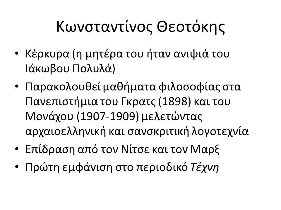 Κωνσταντίνος Θεοτόκης Η ζωή στο βουνό – Παρίσι 1895 (στα ελληνικά, 1999) – προσπάθεια συγγραφής ενός ληστρικού μυθιστορήματος που το αποκήρυξε αργότερα Η τιμή και το χρήμα – 1914 (η θέση της γυναίκας μέσα στην κοινωνία της εποχής) Περιοδικό Κερκυραϊκή Ανθολογία – (1915- 1918) Κατάδικος - 1919