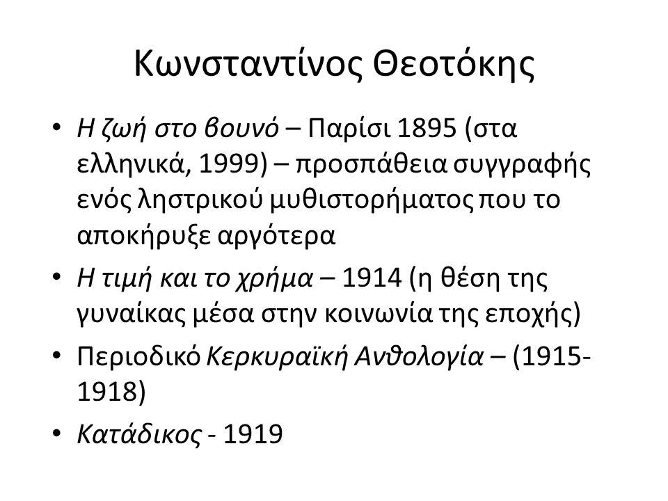 Κωνσταντίνος Θεοτόκης Η ζωή στο βουνό – Παρίσι 1895 (στα ελληνικά, 1999) – προσπάθεια συγγραφής ενός ληστρικού μυθιστορήματος που το αποκήρυξε αργότερ