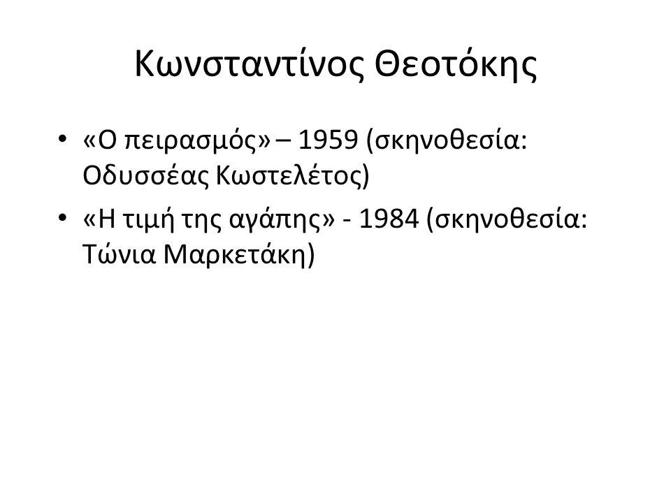 Κωνσταντίνος Θεοτόκης «Ο πειρασμός» – 1959 (σκηνοθεσία: Οδυσσέας Κωστελέτος) «Η τιμή της αγάπης» - 1984 (σκηνοθεσία: Τώνια Μαρκετάκη)